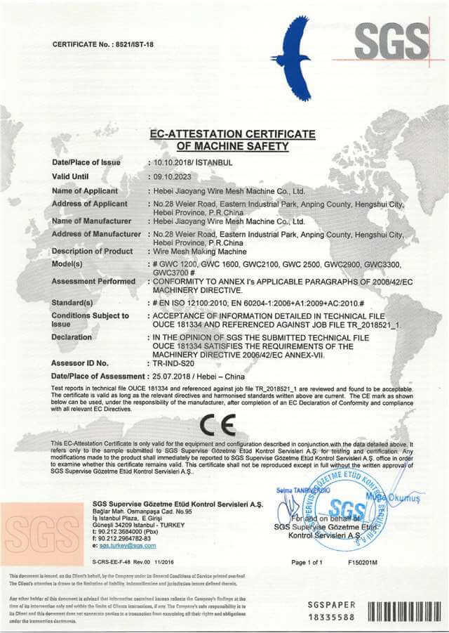 欧盟CE认证证书SGS