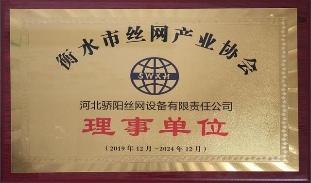 衡水市丝网产业协会理事单位