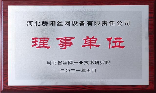 河北省丝网产业技术研究院理事单位